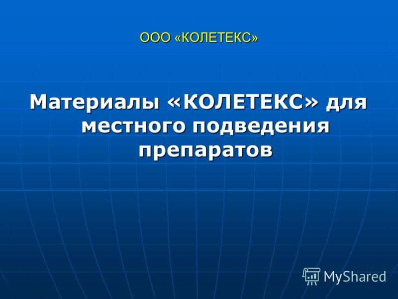 ООО «КОЛЕТЕКС» Материалы «КОЛЕТЕКС» для местного подведения препаратов