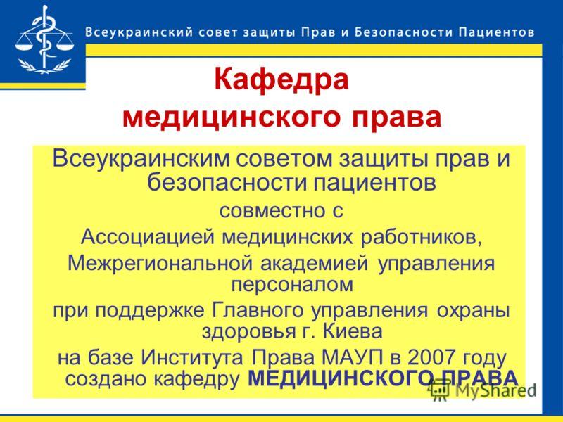 Кафедра медицинского права Всеукраинским советом защиты прав и безопасности пациентов совместно с Ассоциацией медицинских работников, Межрегиональной академией управления персоналом при поддержке Главного управления охраны здоровья г. Киева на базе И