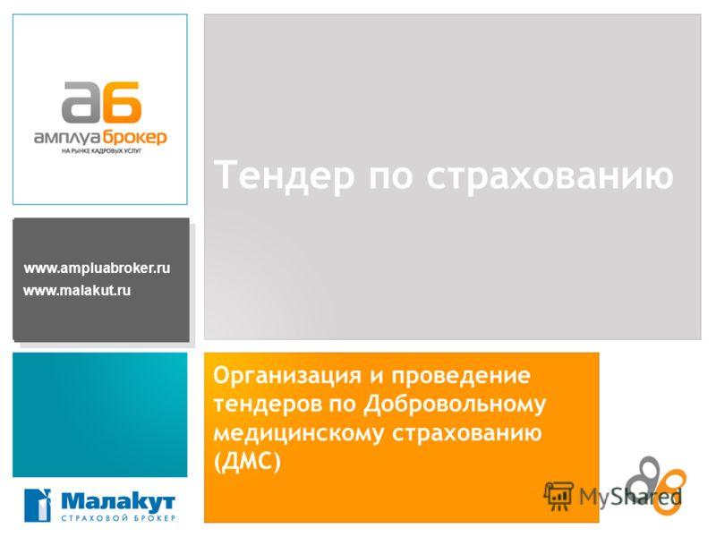 Организация и проведение тендеров по Добровольному медицинскому страхованию (ДМС) www.ampluabroker.ru www.malakut.ru Тендер по страхованию