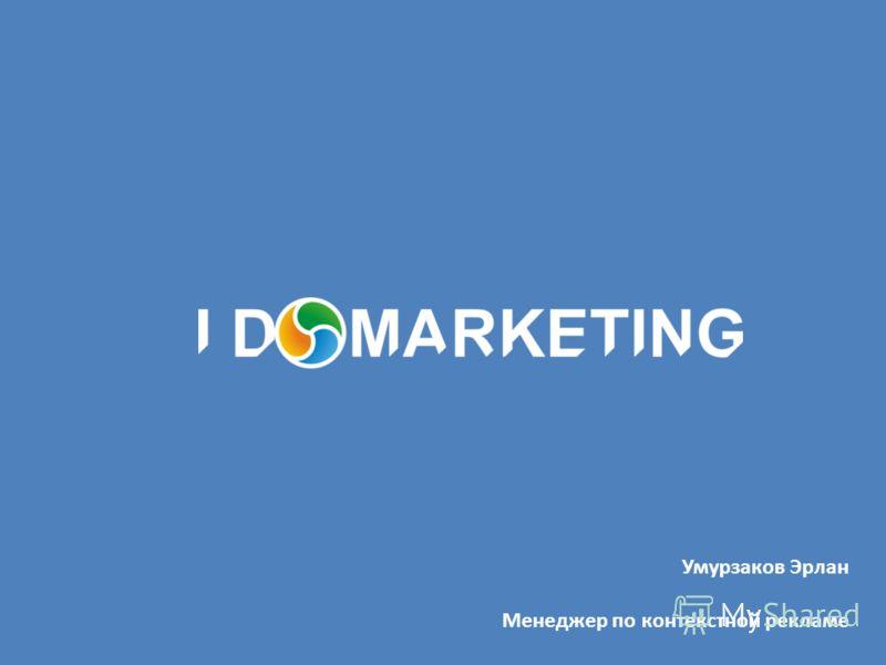 Менеджер по контекстной рекламе что это такое
