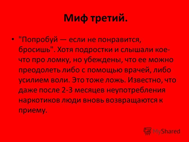 Миф третий.