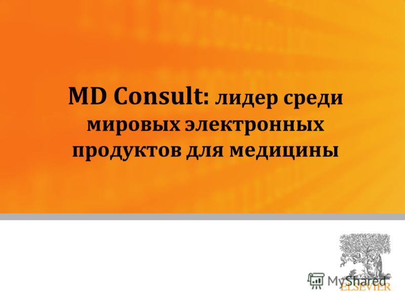 MD Consult: лидер среди мировых электронных продуктов для медицины