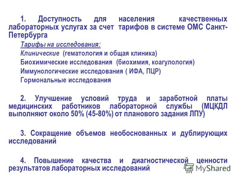 1. Доступность для населения качественных лабораторных услугах за счет тарифов в системе ОМС Санкт- Петербурга Тарифы на исследования: Клинические (гематология и общая клиника) Биохимические исследования (биохимия, коагулология) Иммунологические иссл