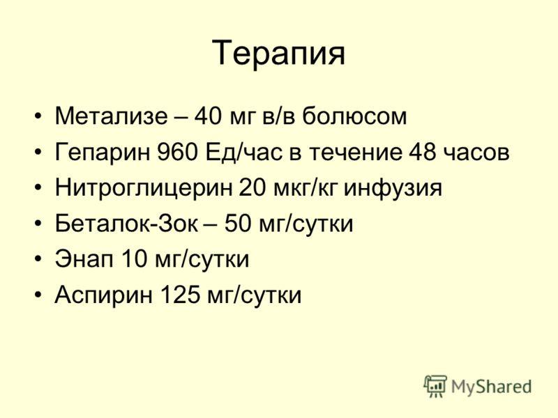 Терапия Метализе – 40 мг в/в болюсом Гепарин 960 Ед/час в течение 48 часов Нитроглицерин 20 мкг/кг инфузия Беталок-Зок – 50 мг/сутки Энап 10 мг/сутки Аспирин 125 мг/сутки