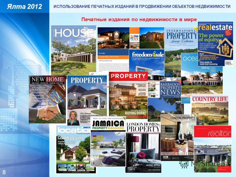 ИСПОЛЬЗОВАНИЕ ПЕЧАТНЫХ ИЗДАНИЙ В ПРОДВИЖЕНИИ ОБЪЕКТОВ НЕДВИЖИМОСТИ Ялта 2012 Печатные издания по недвижимости в мире 8