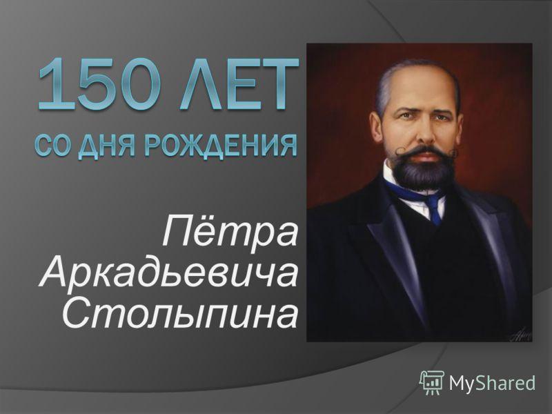 Пётра Аркадьевича Столыпина