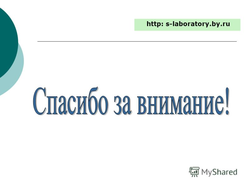 http: s-laboratory.by.ru