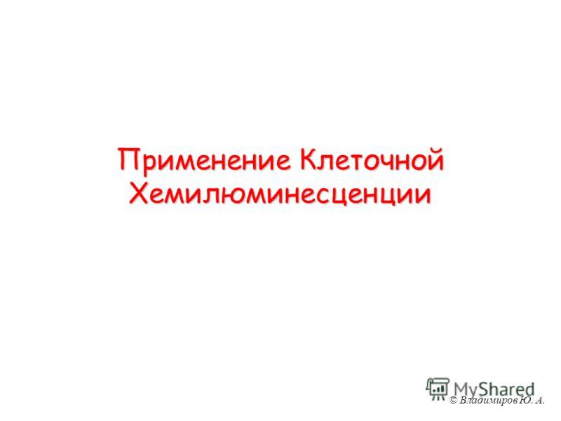 © Владимиров Ю. А. Применение Клеточной Хемилюминесценции