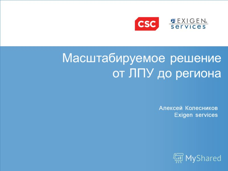 1 www.ExigenServices.ru Масштабируемое решение от ЛПУ до региона Алексей Колесников Exigen services