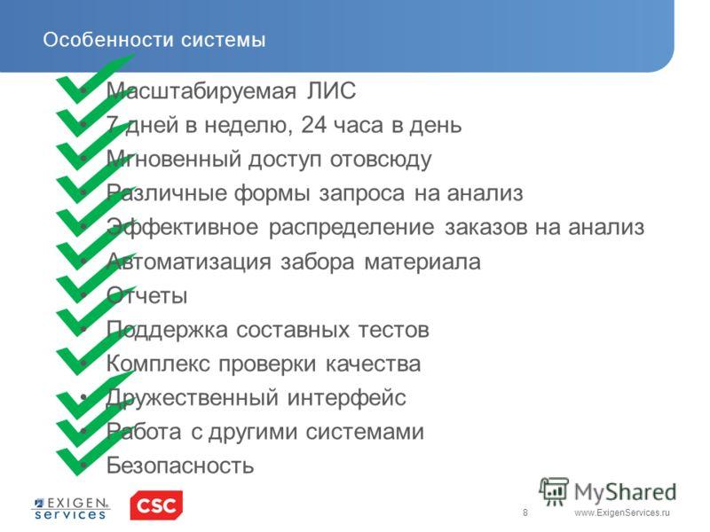 8 www.ExigenServices.ru Особенности системы Масштабируемая ЛИС 7 дней в неделю, 24 часа в день Мгновенный доступ отовсюду Различные формы запроса на анализ Эффективное распределение заказов на анализ Автоматизация забора материала Отчеты Поддержка со