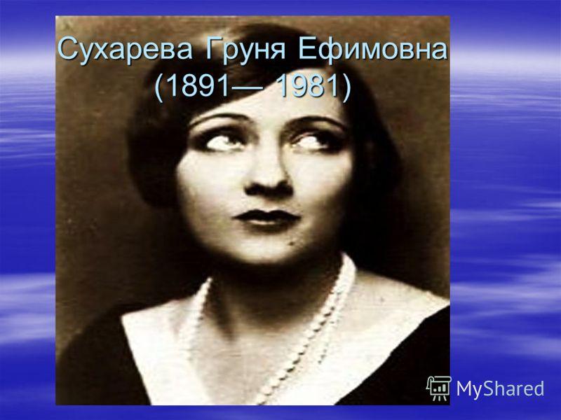 Сухарева Груня Ефимовна (1891 1981)
