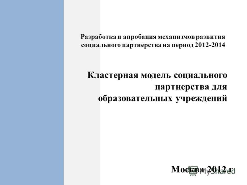 Кластерная модель социального партнерства для образовательных учреждений Москва 2012 г Разработка и апробация механизмов развития социального партнерства на период 2012-2014
