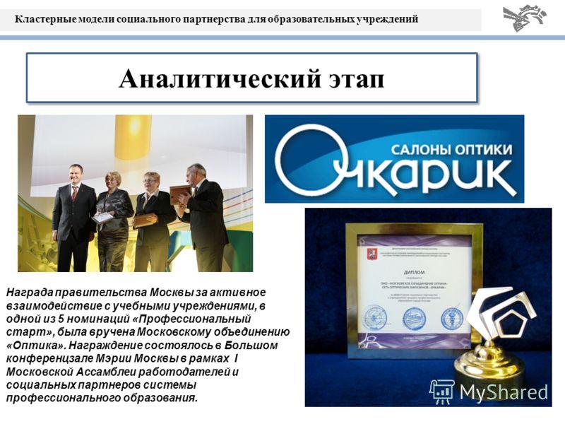 Кластерные модели социального партнерства для образовательных учреждений Аналитический этап Награда правительства Москвы за активное взаимодействие с учебными учреждениями, в одной из 5 номинаций «Профессиональный старт», была вручена Московскому объ