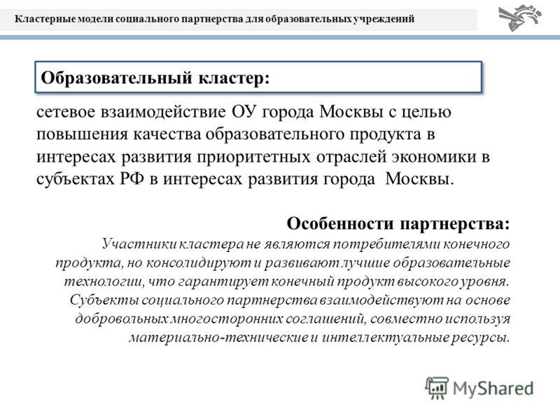 Кластерные модели социального партнерства для образовательных учреждений сетевое взаимодействие ОУ города Москвы с целью повышения качества образовательного продукта в интересах развития приоритетных отраслей экономики в субъектах РФ в интересах разв