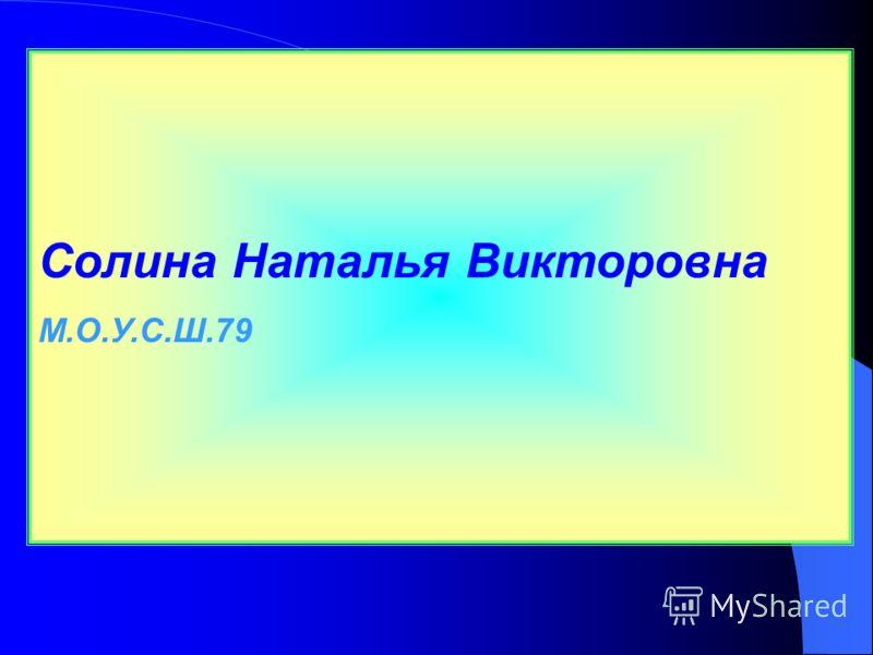 Солина Наталья Викторовна М.О.У.С.Ш.79