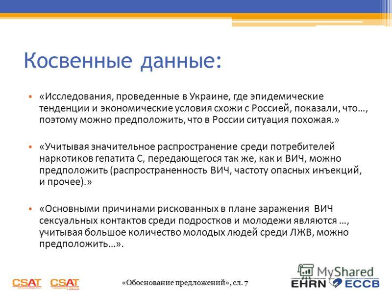 «Обоснование предложений», сл. 7 Косвенные данные: «Исследования, проведенные в Украине, где эпидемические тенденции и экономические условия схожи с Россией, показали, что…, поэтому можно предположить, что в России ситуация похожая.» «Учитывая значит