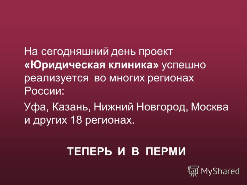 На сегодняшний день проект «Юридическая клиника» успешно реализуется во многих регионах России: Уфа, Казань, Нижний Новгород, Москва и других 18 регионах. ТЕПЕРЬ И В ПЕРМИ