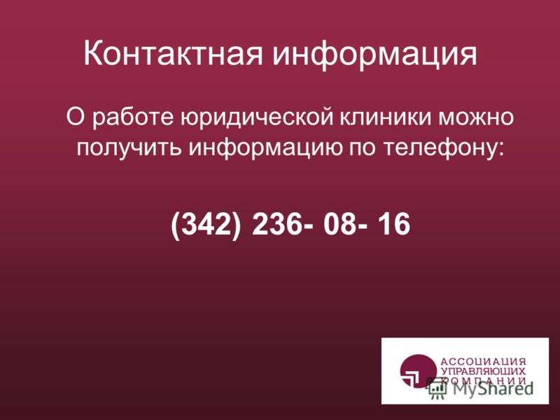Контактная информация О работе юридической клиники можно получить информацию по телефону: (342) 236- 08- 16