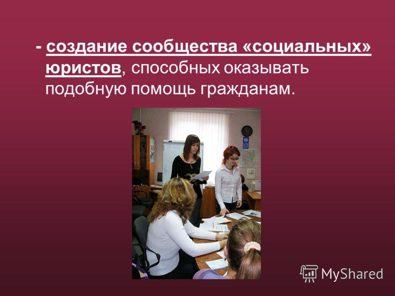 - создание сообщества «социальных» юристов, способных оказывать подобную помощь гражданам.