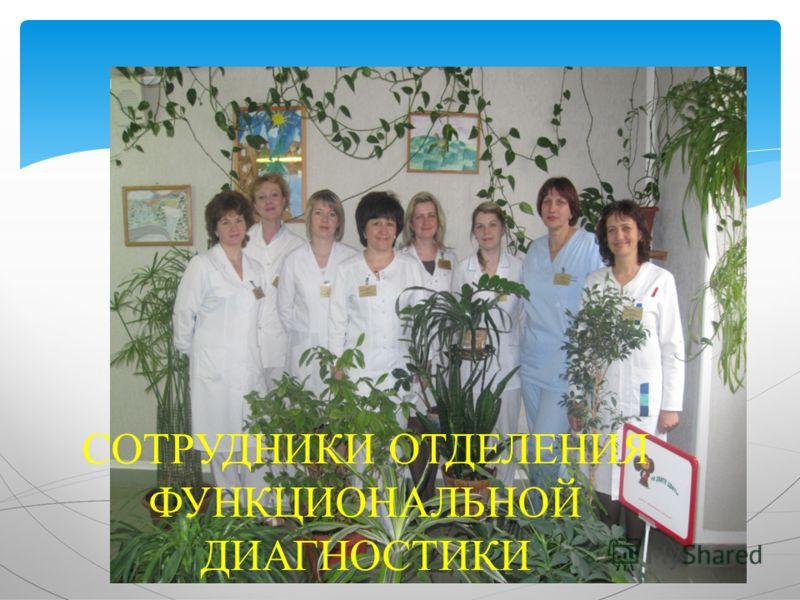 СОТРУДНИКИ ОТДЕЛЕНИЯ ФУНКЦИОНАЛЬНОЙ ДИАГНОСТИКИ