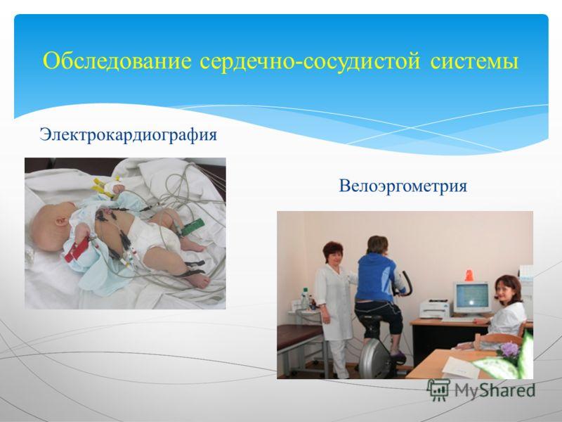 Обследование сердечно-сосудистой системы Электрокардиография Велоэргометрия