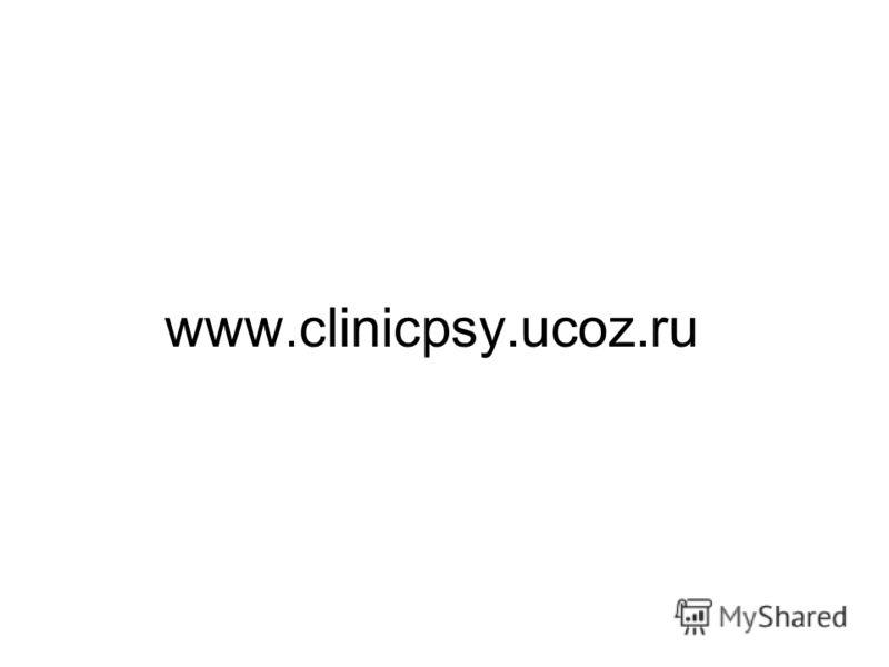 www.clinicpsy.ucoz.ru