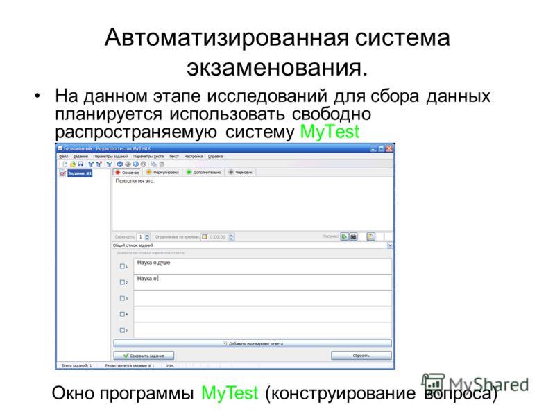 Автоматизированная система экзаменования. На данном этапе исследований для сбора данных планируется использовать свободно распространяемую систему MyTest Окно программы MyTest (конструирование вопроса)