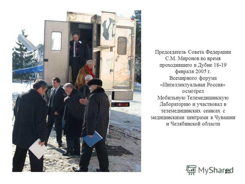 Председатель Совета Федерации С.М. Миронов во время проходившего в Дубне 18-19 февраля 2005 г. Всемирного форума «Интеллектуальная Россия» осмотрел Мобильную Телемедицинскую Лабораторию и участвовал в телемедицинских сеансах с медицинскими центрами в