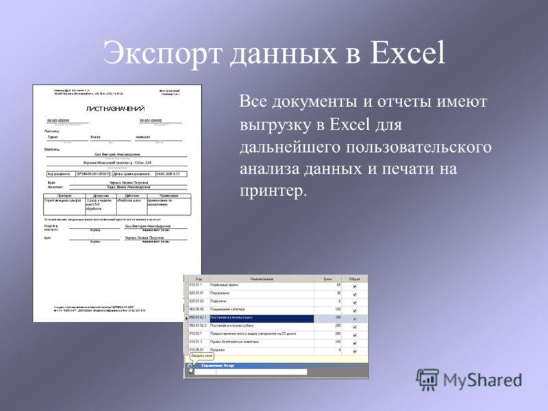 Экспорт данных в Excel Все документы и отчеты имеют выгрузку в Excel для дальнейшего пользовательского анализа данных и печати на принтер.