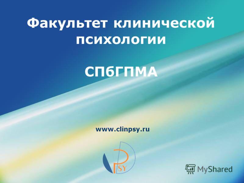 Факультет клинической психологии СПбГПМА www.clinpsy.ru