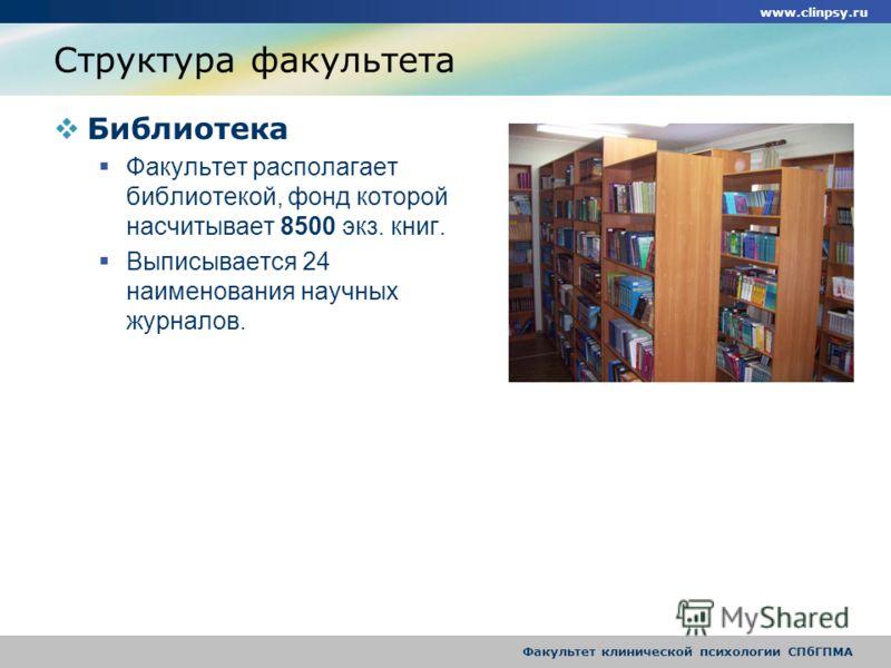 www.clinpsy.ru Факультет клинической психологии СПбГПМА Структура факультета Библиотека Факультет располагает библиотекой, фонд которой насчитывает 8500 экз. книг. Выписывается 24 наименования научных журналов.