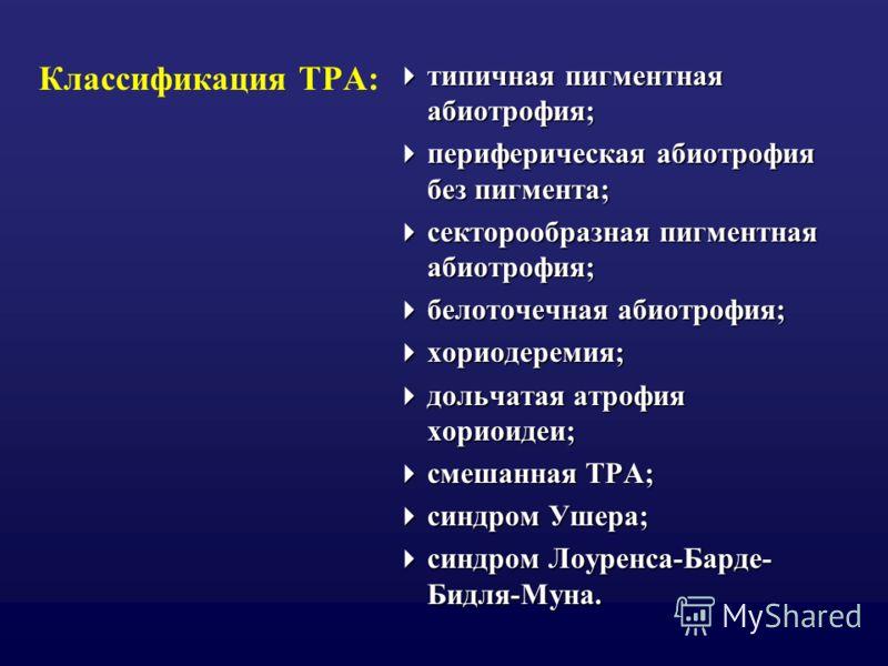 Классификация ТРА: типичная пигментная абиотрофия; типичная пигментная абиотрофия; периферическая абиотрофия без пигмента; периферическая абиотрофия без пигмента; секторообразная пигментная абиотрофия; секторообразная пигментная абиотрофия; белоточеч
