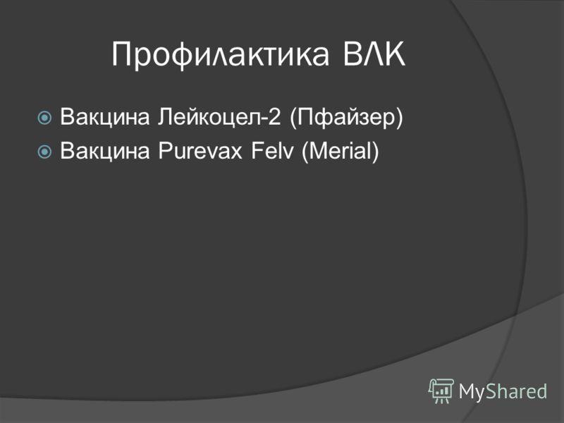 Профилактика ВЛК Вакцина Лейкоцел-2 (Пфайзер) Вакцина Purevax Felv (Merial)
