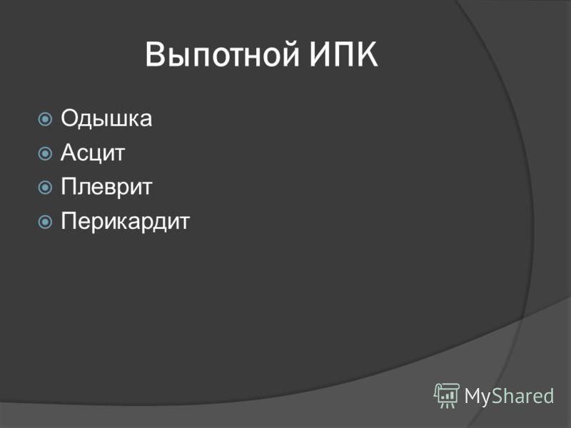 Выпотной ИПК Одышка Асцит Плеврит Перикардит