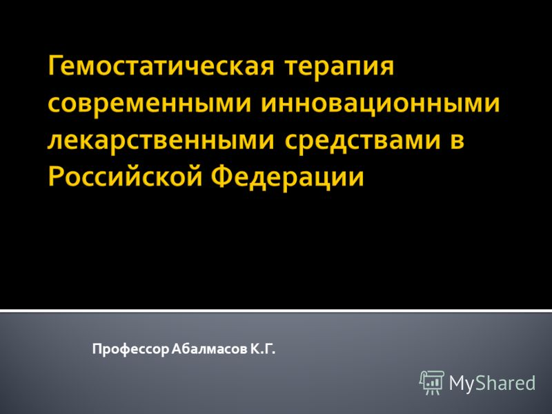 Профессор Абалмасов К.Г.