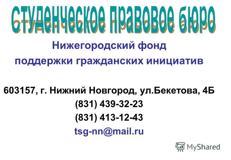 Нижегородский фонд поддержки гражданских инициатив 603157, г. Нижний Новгород, ул.Бекетова, 4Б (831) 439-32-23 (831) 413-12-43 tsg-nn@mail.ru