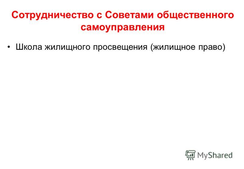 Сотрудничество с Советами общественного самоуправления Школа жилищного просвещения (жилищное право)