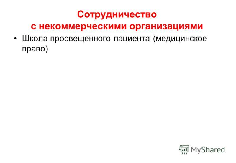Сотрудничество с некоммерческими организациями Школа просвещенного пациента (медицинское право)