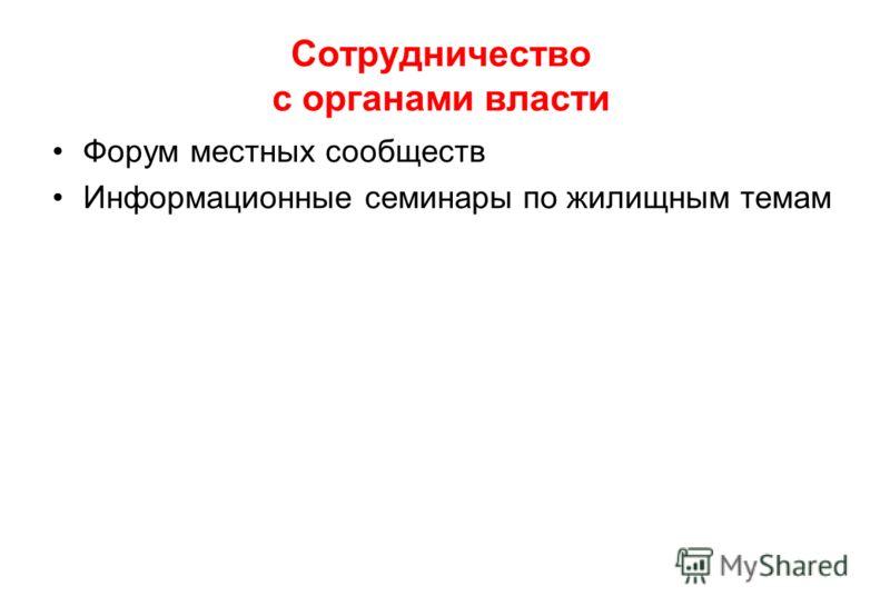 Сотрудничество с органами власти Форум местных сообществ Информационные семинары по жилищным темам