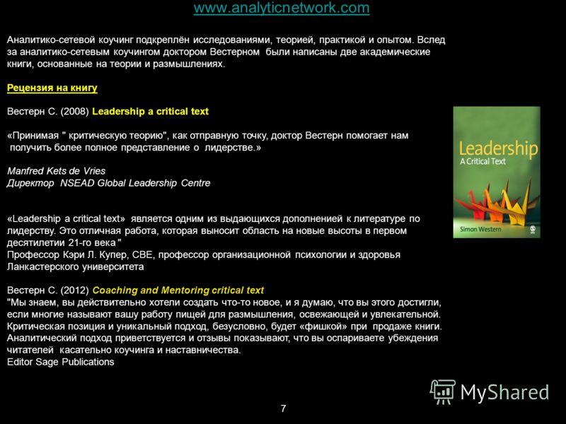 7 www.analyticnetwowww.analyticnetwork.com Аналитико-сетевой коучинг подкреплён исследованиями, теорией, практикой и опытом. Вслед за аналитико-сетевым коучингом доктором Вестерном были написаны две академические книги, основанные на теории и размышл