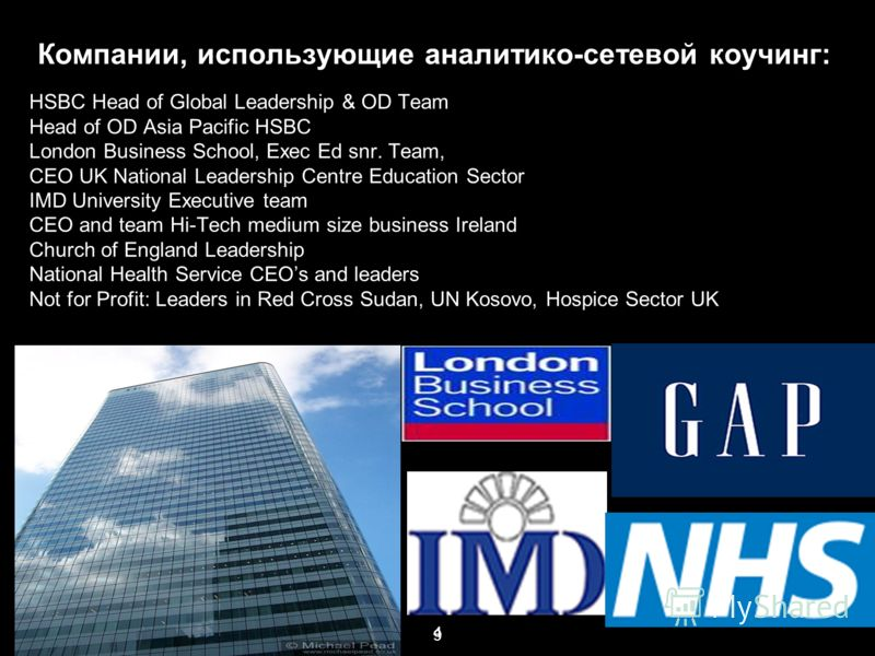 9 Компании, использующие аналитико-сетевой коучинг: HSBC Head of Global Leadership & OD Team Head of OD Asia Pacific HSBC London Business School, Exec Ed snr. Team, CEO UK National Leadership Centre Education Sector IMD University Executive team CEO
