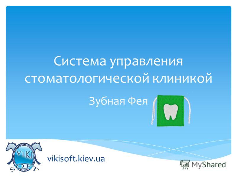 Система управления стоматологической клиникой Зубная Фея vikisoft.kiev.ua