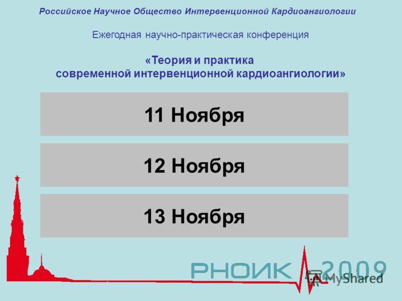 11 Ноября 12 Ноября 13 Ноября Ежегодная научно-практическая конференция «Теория и практика современной интервенционной кардиоангиологии» Российское Научное Общество Интервенционной Кардиоангиологии