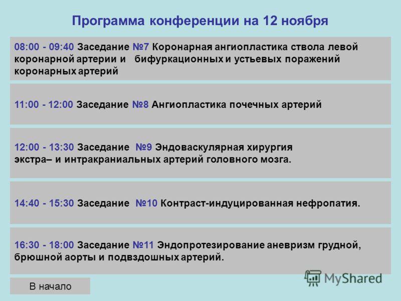 Программа конференции на 12 ноября 08:00 - 09:40 Заседание 7 Коронарная ангиопластика ствола левой коронарной артерии ибифуркационных и устьевых поражений коронарных артерий 11:00 - 12:0 Заседание 8 Ангиопластика почечных артерий 12:00 - 13:30 Заседа