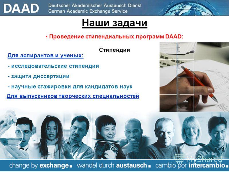 Наши задачи Стипендии Проведение стипендиальных программ DAAD: Для аспирантов и ученых: - исследовательские стипендии - защита диссертации - научные стажировки для кандидатов наук Для выпускников творческих специальностей