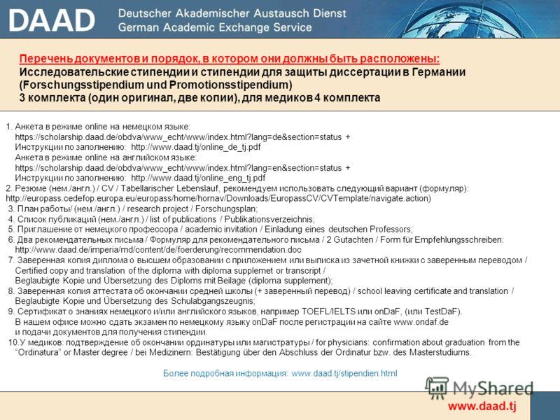 Перечень документов и порядок, в котором они должны быть расположены: Исследовательские стипендии и стипендии для защиты диссертации в Германии (Forschungsstipendium und Promotionsstipendium) 3 комплекта (один оригинал, две копии), для медиков 4 комп