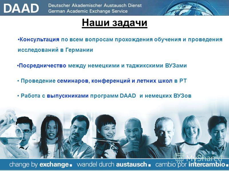 Наши задачи Консультация по всем вопросам прохождения обучения и проведения исследований в Германии Посредничество между немецкими и таджикскими ВУЗами Проведение семинаров, конференций и летних школ в РТ Работа с выпускниками программ DAAD и немецки
