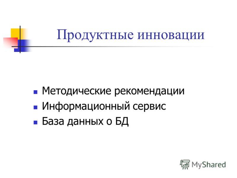 Продуктные инновации Методические рекомендации Информационный сервис База данных о БД