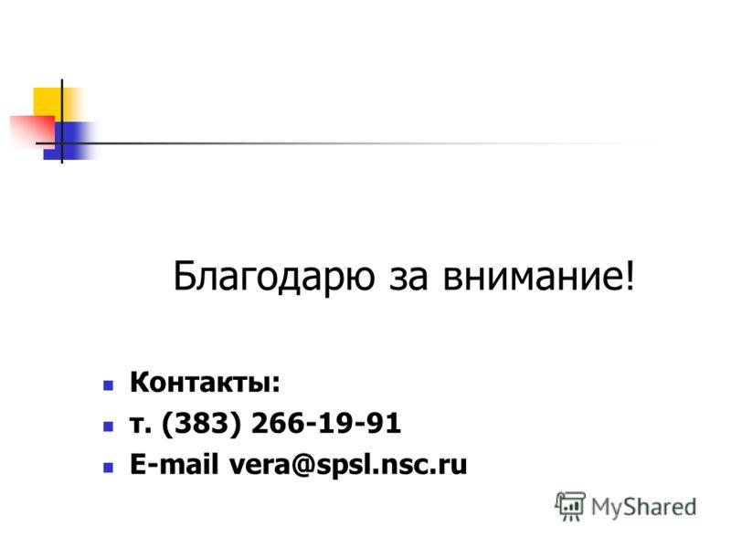 Благодарю за внимание! Контакты: т. (383) 266-19-91 E-mail vera@spsl.nsc.ru