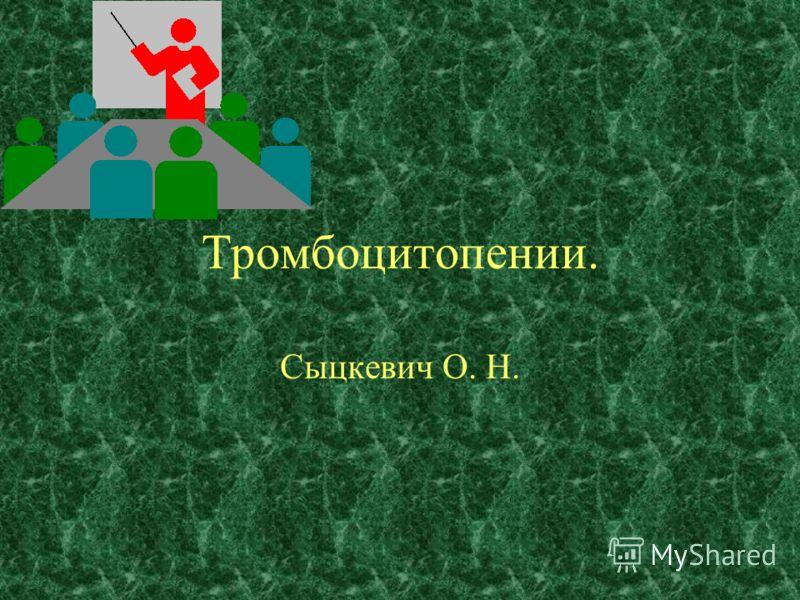 Тромбоцитопении. Сыцкевич О. Н.
